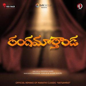 Ranga Marthanda Songs