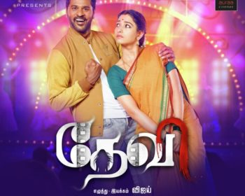 Devi Mp3 Songs