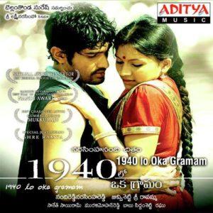 1940 Lo Oka Gramam Songs
