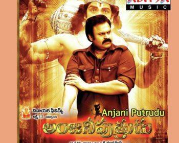 Anjani Puthrudu Songs