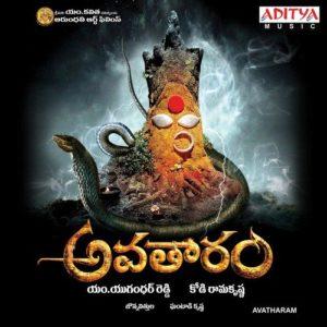 Avatharam Songs