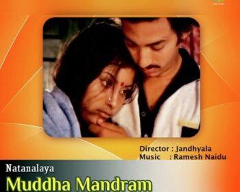 Mudda Mandaram Songs