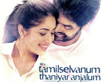 Tamilselvanum Thaniyar Anjalum Songs