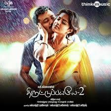 Thiruttuppayale 2 Songs