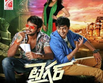 Tiger Mp3 Songs