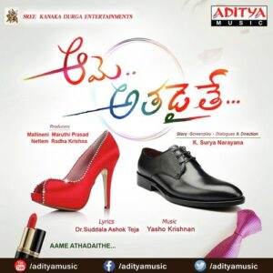 Aame Athadaithe Songs