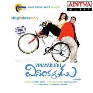 Vinayakudu Songs