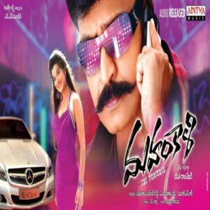 Mahankali Songs