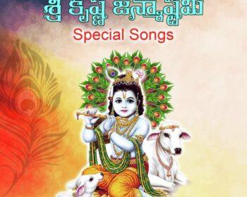 Sri Krishnashtami Special Songs