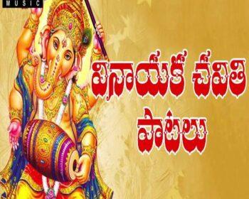 Vinayaka Chavithi Special Songs