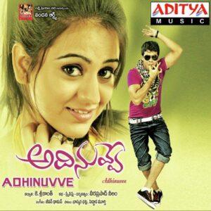 Adi Nuvve Songs
