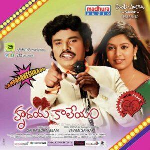 Hrudaya Kaleyam Songs