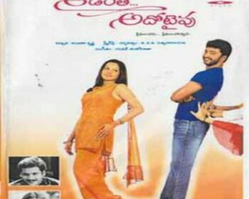 Aadante Adotypu Songs