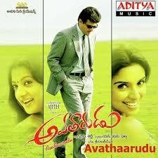 Avathaarudu Songs