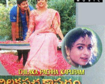 Chilaka Pachcha Kapuram Songs