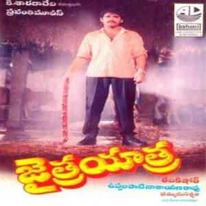 Jaitrayatra Songs