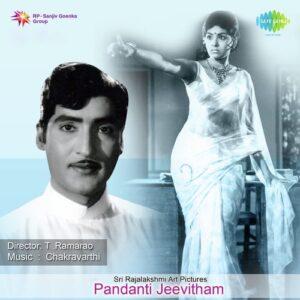 Pandanti Jeevitham Songs