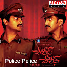 Police Police Songs