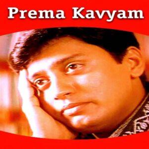 Prema Kaavyam Songs