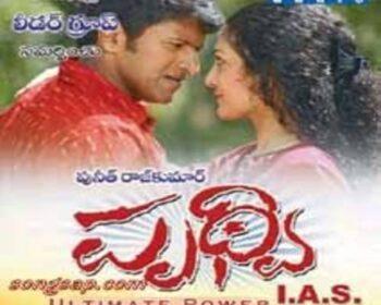 Prithvi IAS Songs