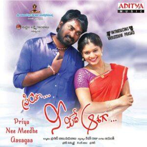 Priya Nee Meedhe Aasagaa Songs