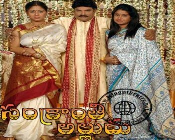 Sankranthi Alludu Songs