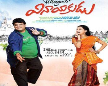 Villagelo Vinayakudu Songs