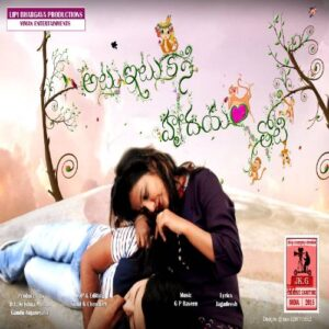 Atu Itu Kaani Hrudayam Thoti Songs