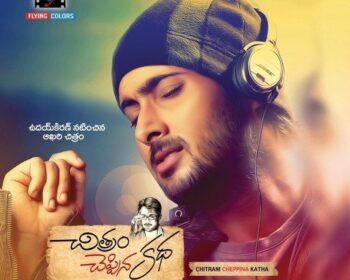 Chitram Cheppina Katha Songs