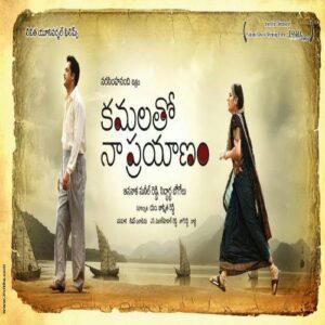 Kamala Tho Naa Prayanam Songs