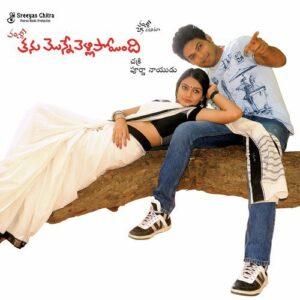 Tanu Monne Vellipoyindi Songs