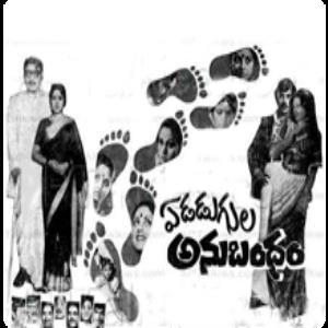 Yedadugula Anubandham Songs