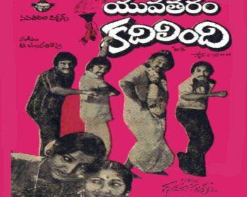Yuvatharam Kadhilindhi Songs