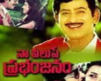 Naa Pilupe Prabhanjanam Songs