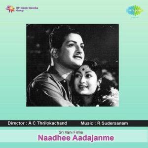 Naadi Aada Janme Songs