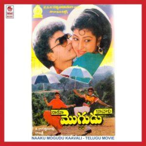 Naaku Mogudu Kaavaali Songs