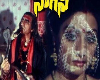 Nagini Songs Telugu