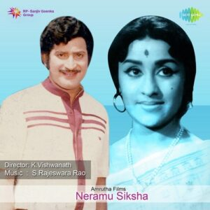 Neramu Siksha Songs