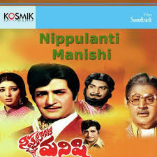 Nippulaanti Manishi Songs