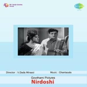 Nirdoshi Mp3 Songs