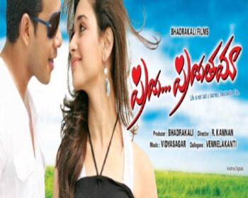 Priya Priyathama Songs