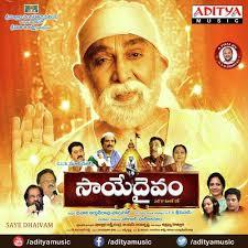 Saye Dhaivam Songs