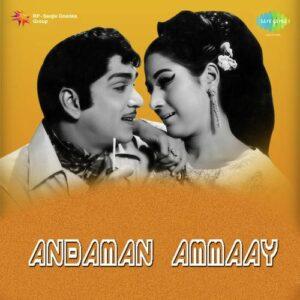 Andaman Ammayi Songs