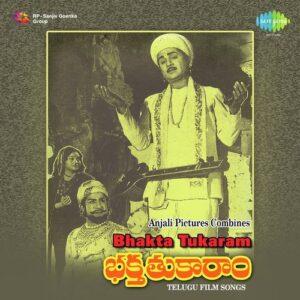 Bhakta Tukaram Songs