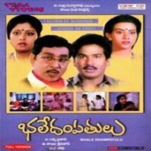 Bhale Dampathulu Songs