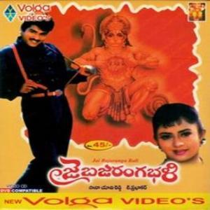 Jai Bhajarangabhali Songs
