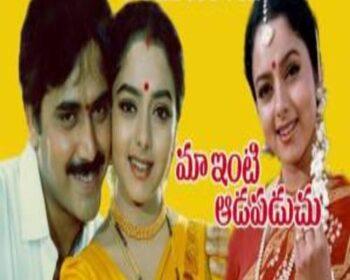 Maa Inti Aadapaduchu Songs