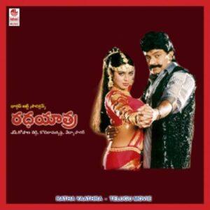 Radha Yaatra Songs