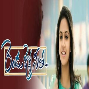 Rendu Jella Seetha Songs