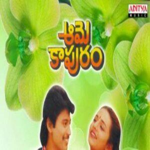 Aame Kapuram Mp3 Songs